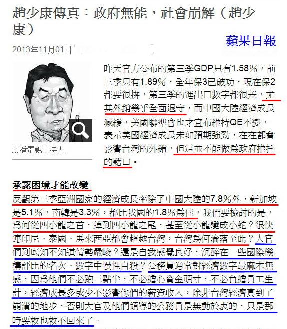 趙少康傳真:政府無能,社會崩解(趙少康)-2013.11.01-02.jpg