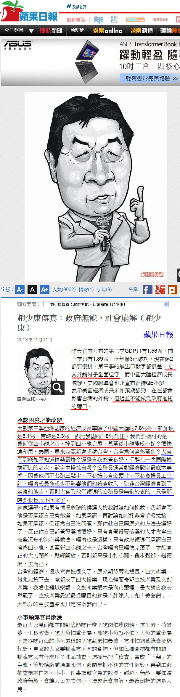 趙少康傳真:政府無能,社會崩解(趙少康)-2013.11.01-01.jpg