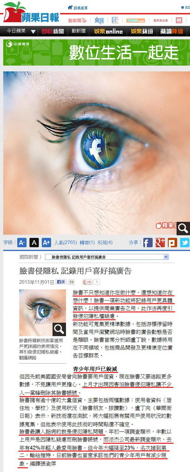 臉書侵隱私 記錄用戶喜好搞廣告-2013.11.01.jpg