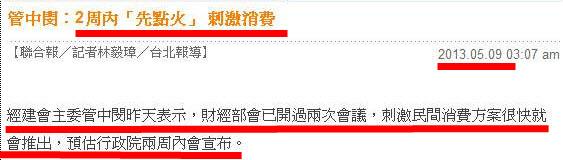 管中閔:2周內「先點火」剌激消費-2013.05.09-02.jpg