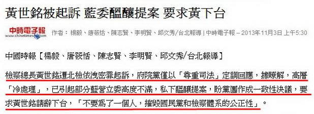 黃世銘被起訴 藍委醞釀提案 要求黃下台-2013.11.03-02.jpg