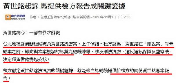 黃世銘起訴 馬提供檢方報告成關鍵證據-2013.11.01-02.jpg