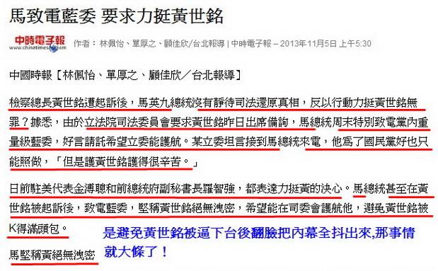 馬致電藍委 要求力挺黃世銘-2013.11.05-02.jpg