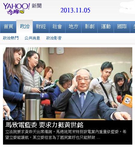 馬致電藍委 要求力挺黃世銘-2013.11.05.jpg
