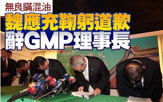 魏應充鞠躬道歉 辭GMP理事長-2013.11.05.jpg