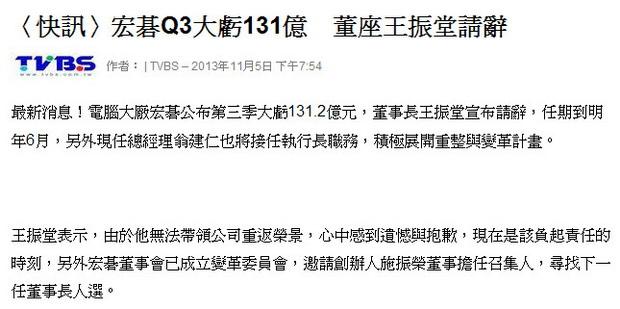 宏碁Q3大虧131億 董座王振堂請辭-2013.11.05.jpg