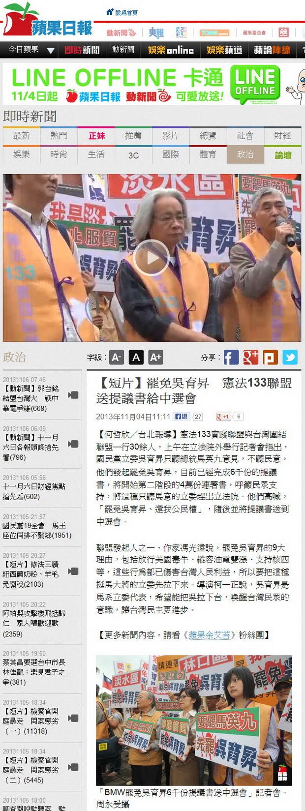 罷免吳育昇 憲法133聯盟送提議書給中選會-2013.11.04.jpg