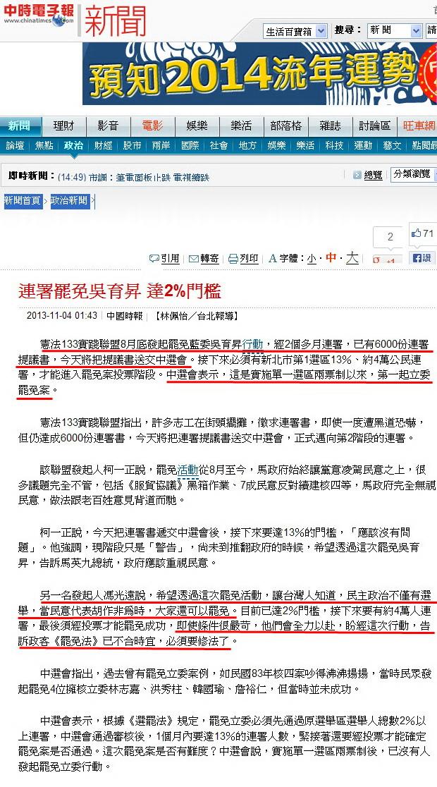 連署罷免吳育昇 達2%門檻-2013.11.04.jpg