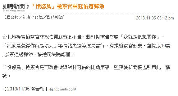 「憤怒鳥」檢察官林冠佑遭彈劾  -2013.11.05.jpg
