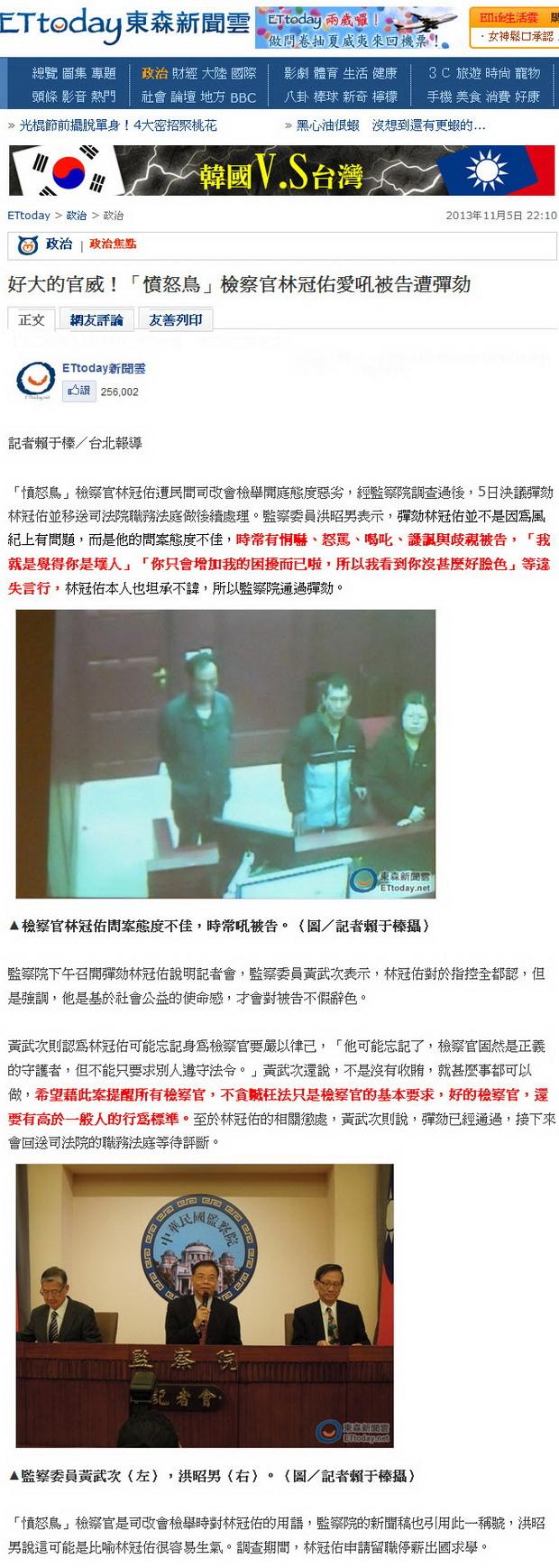 好大的官威!「憤怒鳥」檢察官林冠佑愛吼被告遭彈劾-2013.11.05.jpg