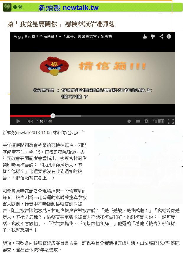 嗆「我就是要關你」 惡檢林冠佑遭彈劾-2013.11.05.jpg