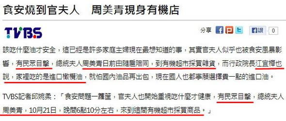 食安燒到官夫人 周美青現身有機店-2013.11.05-03.jpg