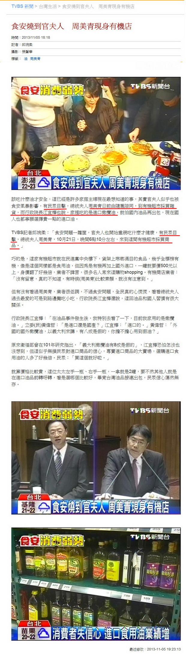 食安燒到官夫人 周美青現身有機店-2013.11.05-01.jpg