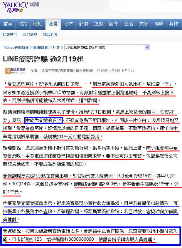 LINE簡訊詐騙 逾2月19起-2013.11.06.jpg