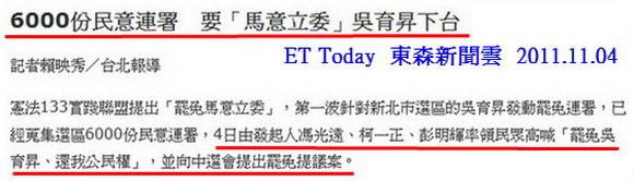 6000份民意連署 要「馬意立委」吳育昇下台-2013.11.04-02.jpg