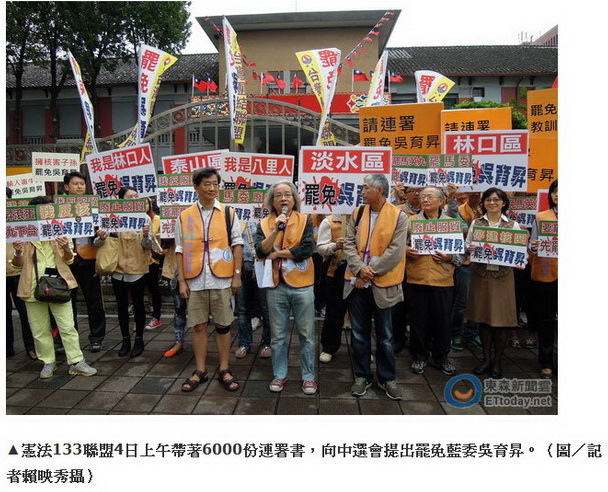 6000份民意連署 要「馬意立委」吳育昇下台-2013.11.04-03.jpg