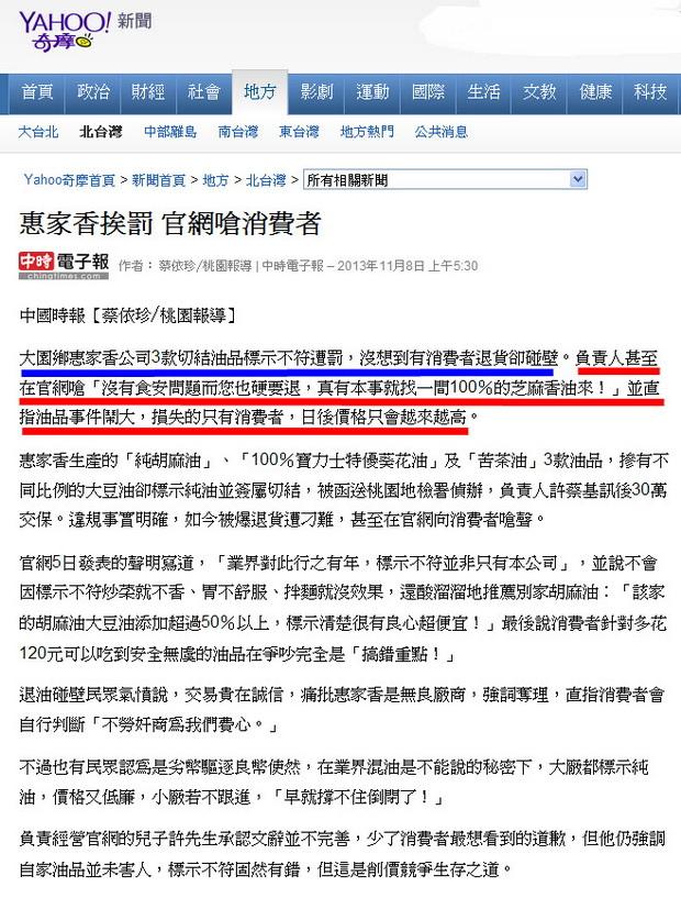惠家香挨罰 官網嗆消費者-2013.11.08-01.jpg