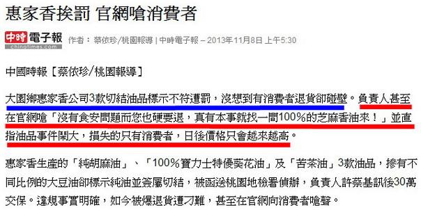 惠家香挨罰 官網嗆消費者-2013.11.08-02.jpg