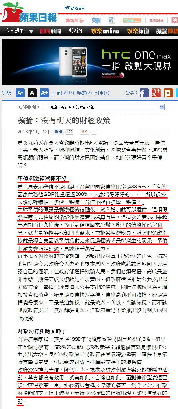 蘋論:沒有明天的財經政策-2013.11.12.jpg