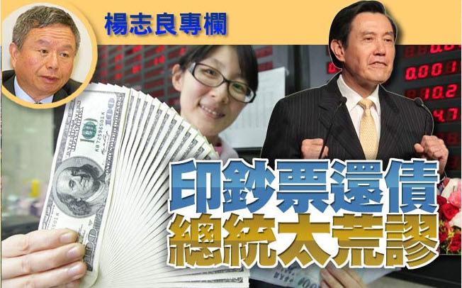 楊志良:印鈔票還債 總統太荒謬-2013.11.14-03.jpg