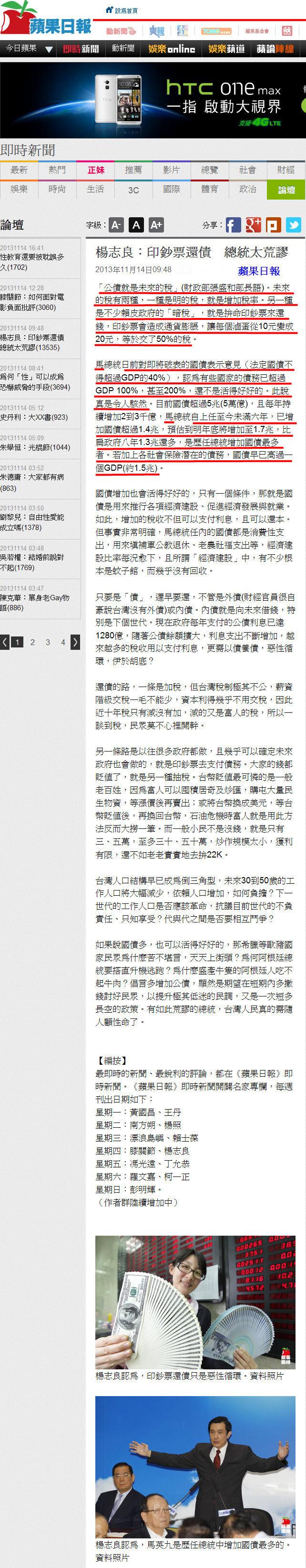 楊志良:印鈔票還債 總統太荒謬-2013.11.14-01.jpg