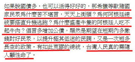 楊志良:印鈔票還債 總統太荒謬-2013.11.14-04.jpg