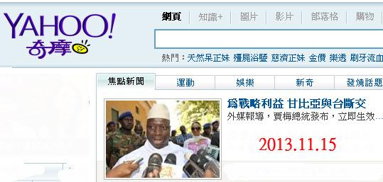 甘比亞:基於國家戰略利益和台斷交-2013.11.15-03.jpg