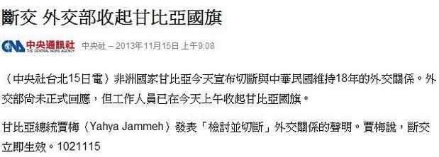 斷交 外交部收起甘比亞國旗-2013.11.15-02.jpg