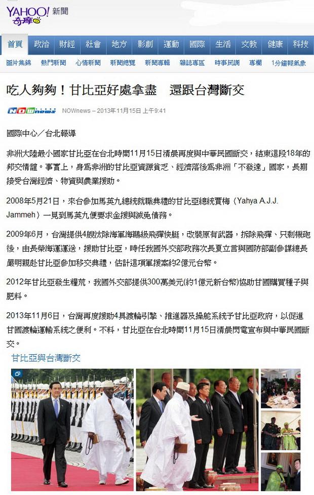 吃人夠夠!甘比亞好處拿盡 還跟台灣斷交-2013.11.15.jpg