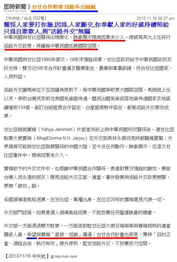 台甘合作照常 活路外交續航-2013.11.16-01.jpg