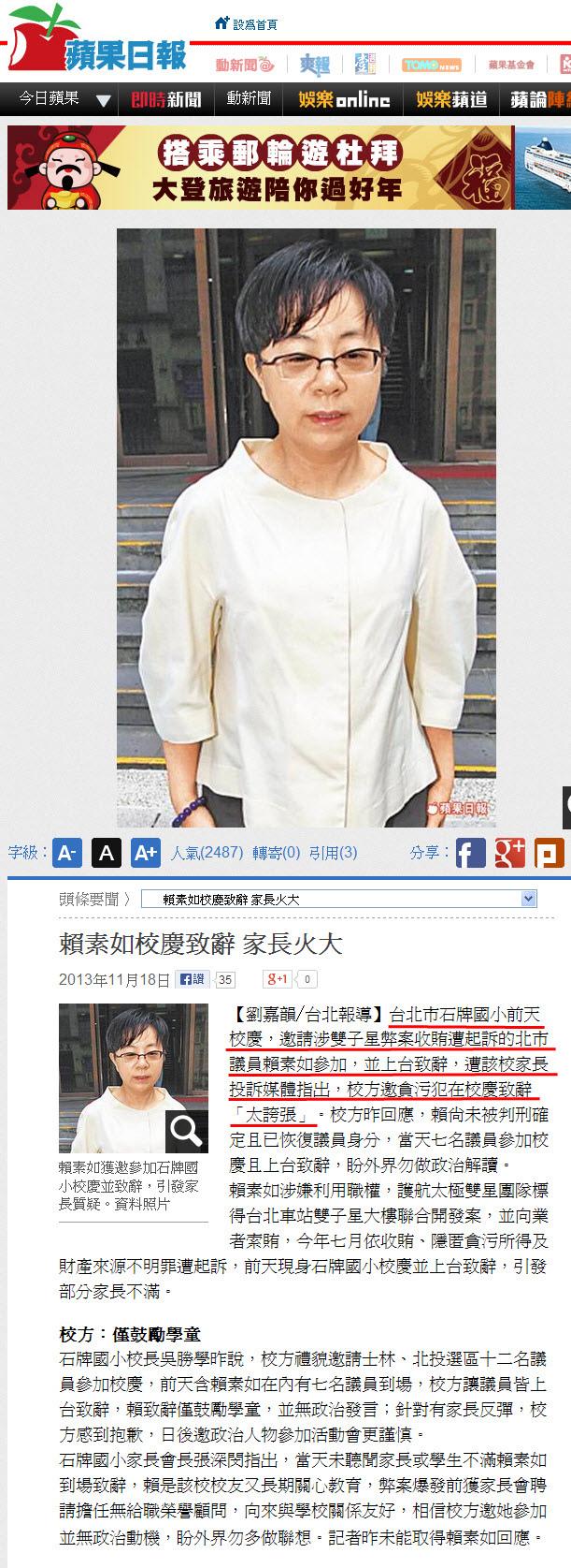 賴素如校慶致辭 家長火大-2013.11.18.jpg
