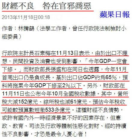 財經不良 咎在官邪商惡 -2013.11.18-02.jpg