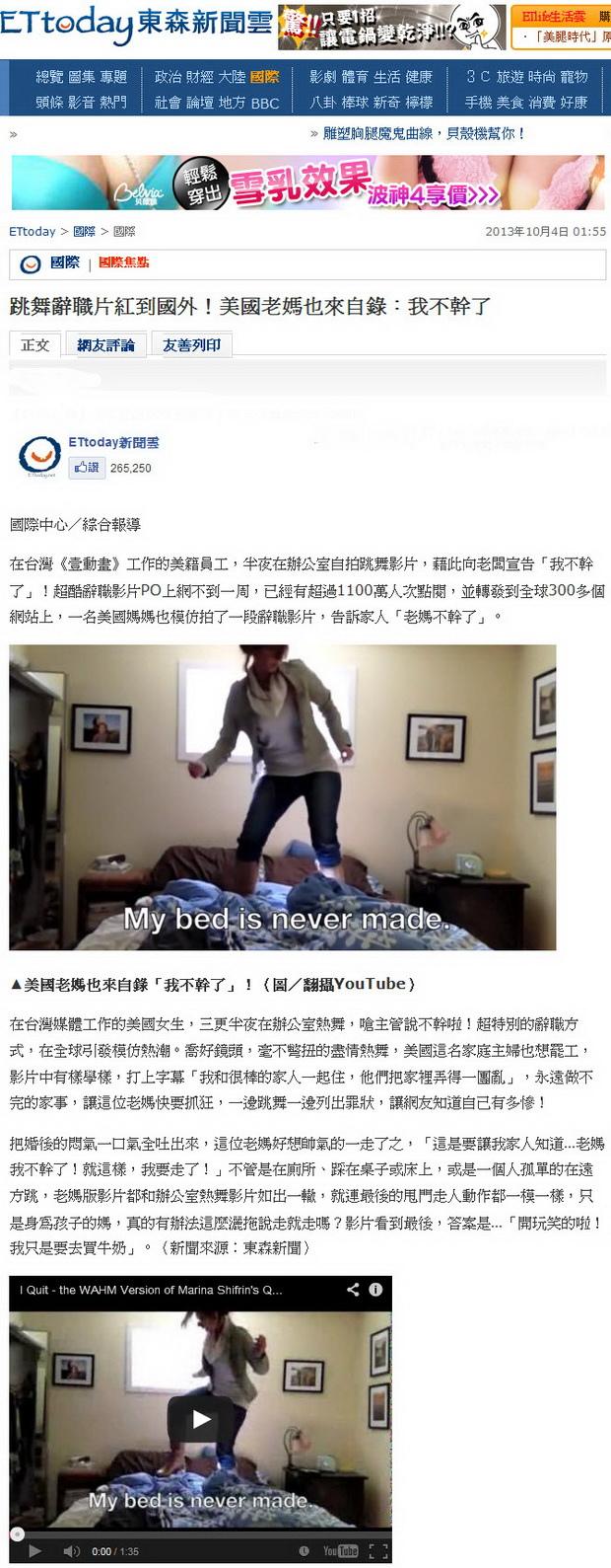跳舞辭職片紅到國外!美國老媽也來自錄:我不幹了 -2013.10.04.jpg
