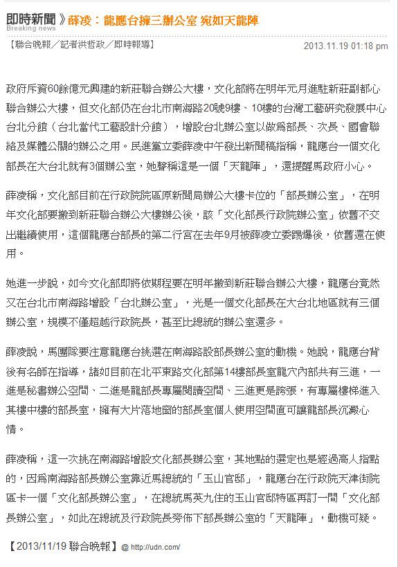 薛凌:龍應台擁三辦公室 宛如天龍陣 -2013.11.19.jpg