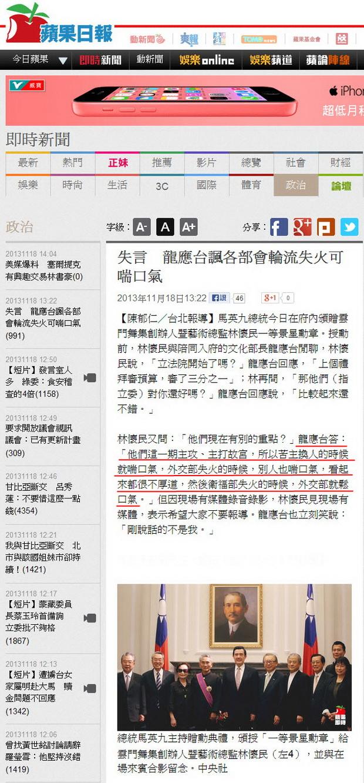 失言 龍應台諷各部會輪流失火可喘口氣-2013.11.18.jpg