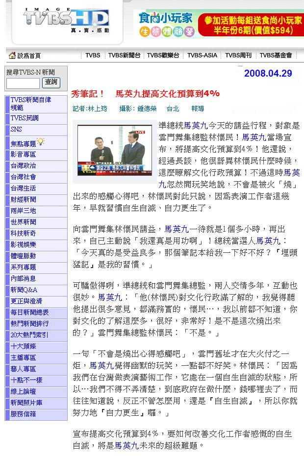 秀筆記! 馬英九提高文化預算到4% -2008.04.29.jpg