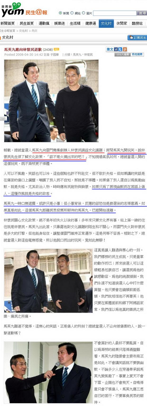 馬英九應向林懷民道歉-2008.04.30.jpg