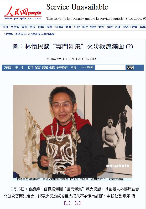 """林懷民談""""雲門舞集""""火災淚流滿面-2008.02.14-02.jpg"""