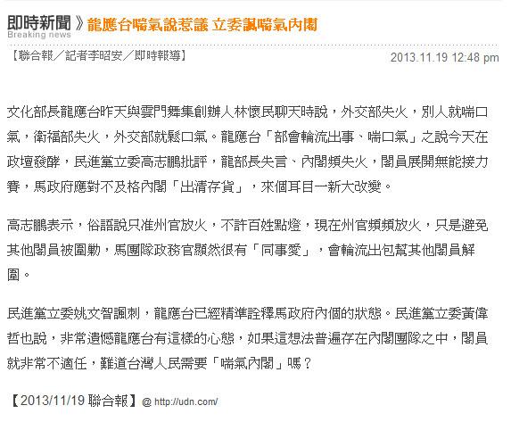 龍應台喘氣說惹議 立委諷喘氣內閣 -2013.11.19.jpg