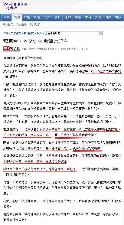 龍應台:外交失火 輪流當苦主-2013.11.19.jpg