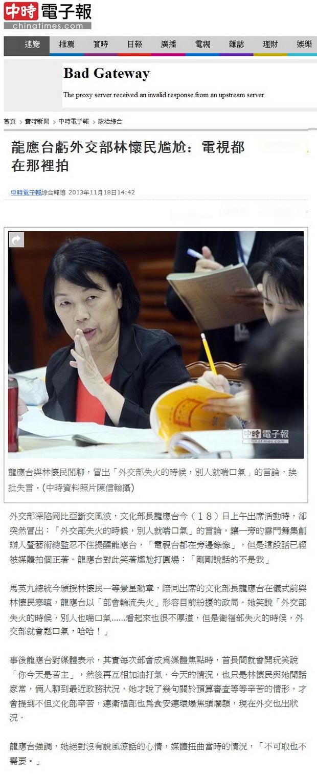 龍應台虧外交部林懷民尷尬:電視都在那裡拍-2013.11.18.jpg