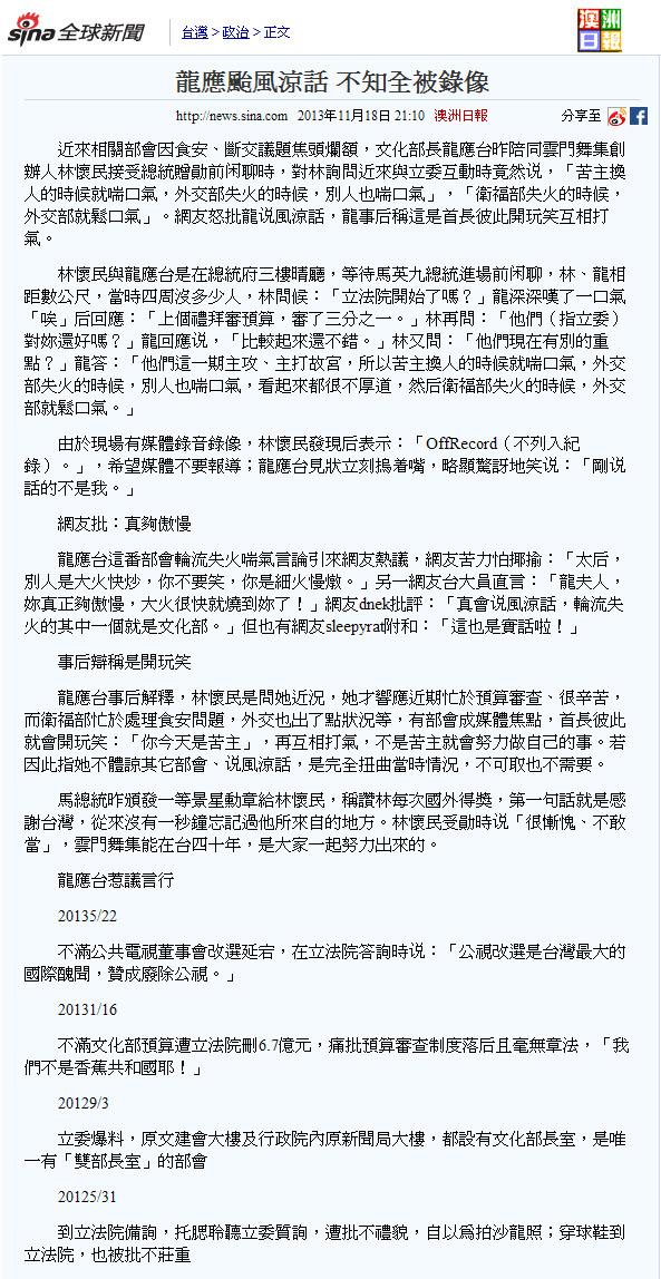 龍應颱風涼話 不知全被錄像-2013.11.18.jpg