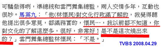 秀筆記! 馬英九提高文化預算到4% -2008.04.29-02.jpg