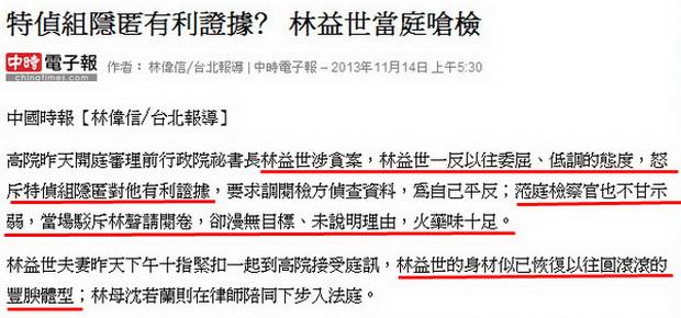 特偵組隱匿有利證據﹖ 林益世當庭嗆檢-2013.11.14-02.jpg
