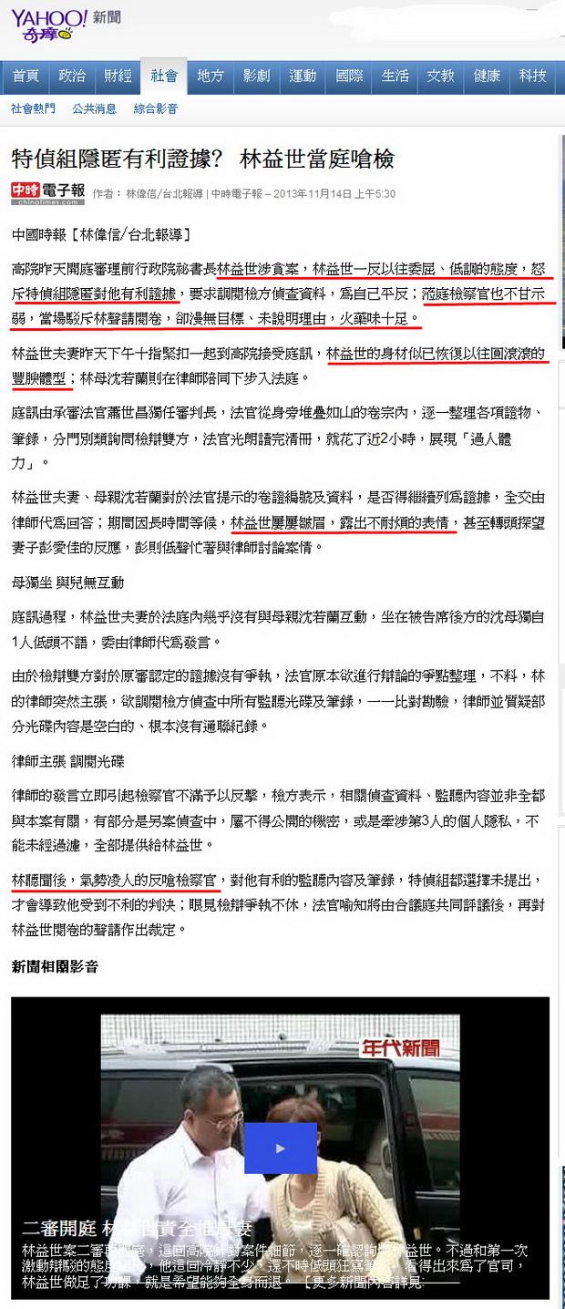 特偵組隱匿有利證據﹖ 林益世當庭嗆檢-2013.11.14-01.jpg