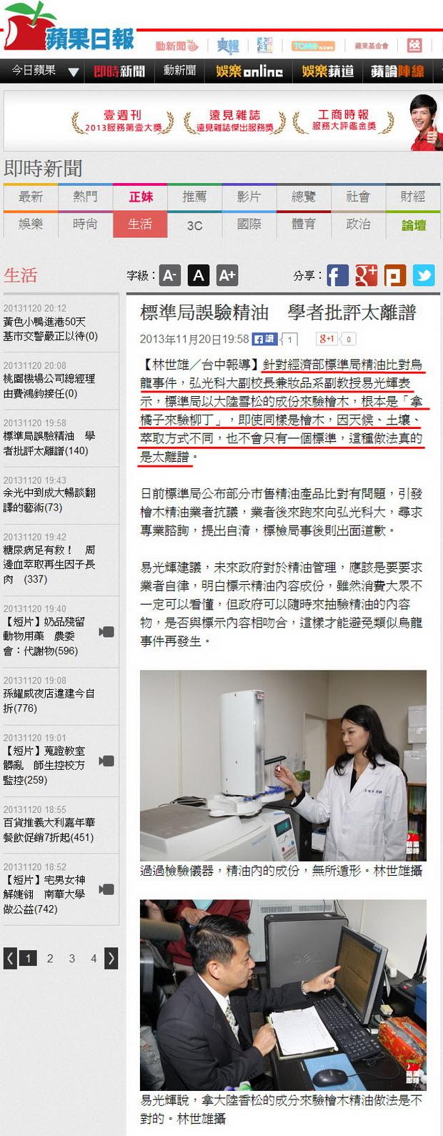 標準局誤驗精油 學者批評太離譜-2013.11.20.jpg