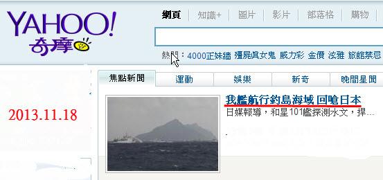 我艦航行釣島海域 回嗆日本-2013.11.18.jpg