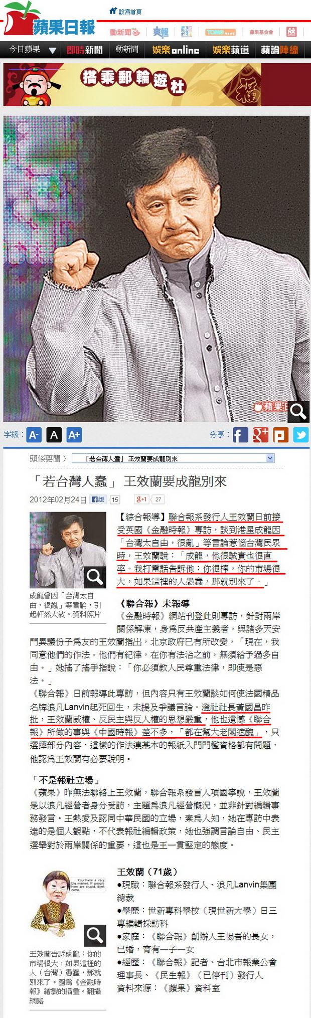 「若台灣人蠢」 王效蘭要成龍別來-2012.02.24-01.jpg