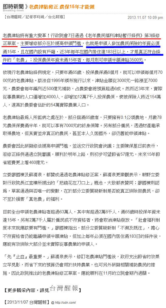 老農津貼修正 農保15年才能領  -2013.11.24-01.jpg