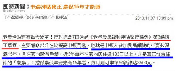老農津貼修正 農保15年才能領  -2013.11.24-02.jpg